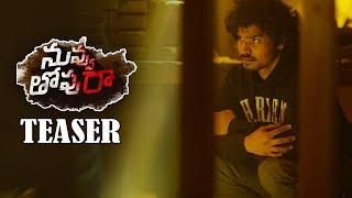 Nuvvu Thopu Raa Movie Teaser | Sudhakar Komakula | Nitya Shetty | TFPC