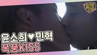 tvnplay 윤소희&민혁, 사랑고백 후 애틋한 키스♥ 160820 EP.8