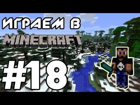 Играем в Minecraft - Серия 18 (Разведение животных)