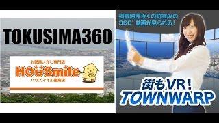 徳島360度 / TOKUSHIMA360°の動画説明