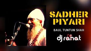 Bangla Folk Song - DJ Rahat ft. Sadher Piyari | Lalon Song | Tuntun Shah