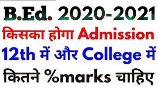 B.Ed. में Admission ke liye kitne % Chahiye, How to apply for B.ed. in Rajasthan #by Sunil Pachar