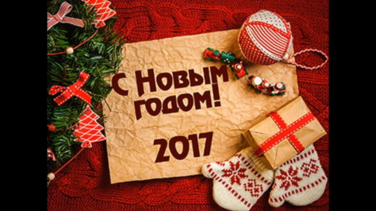 Поздравления на новый 2017 годом