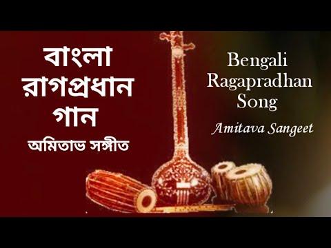 বাংলা ঘরানা ( রাগ- মেঘ মল্লা্র...