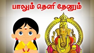Paalum Theli Thenum (Kids Prayer Song) | Vilayattu Paadalgal | Kids Song | Tamil Rhymes For Children