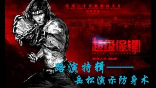 Yue Song shows self-defence skills——A roadshow collection of kungfu movie 【The Bodyguard】