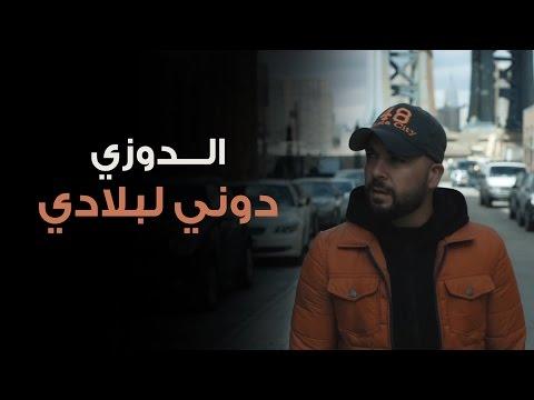 Douzi - Douni Labladi (Exclusive Music Video) | (الدوزي - دوني لبلادي (فيديو كليب حصري