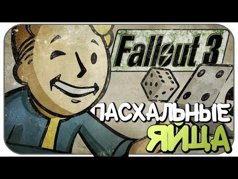 Пасхалки Fallout 3 (Easter Eggs)