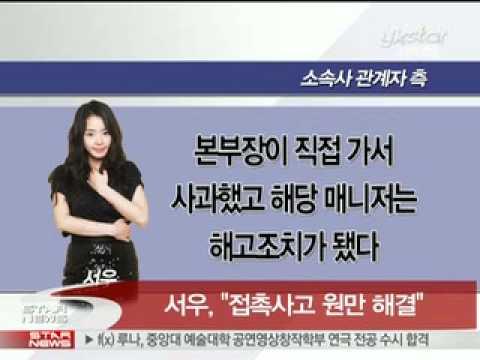 [ystar] seo woo, Fender-bender case well-resolved (서우,