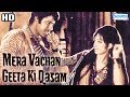 Mera Vachan Geeta Ki Qasam (1977)(HD & Eng Subs) - Sanjay Khan | Saira Banu - Best Hindi Movie