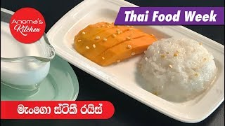 Mango Sticky Rice - By Anoma's Kitchen
