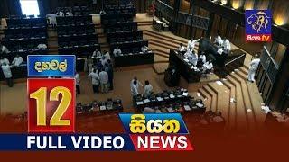 Siyatha News 12.00 PM | 12 - 12 - 2018