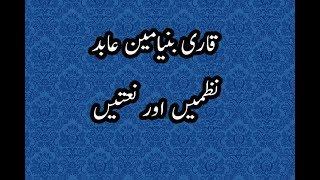 Qari Binyameen Abid New naats