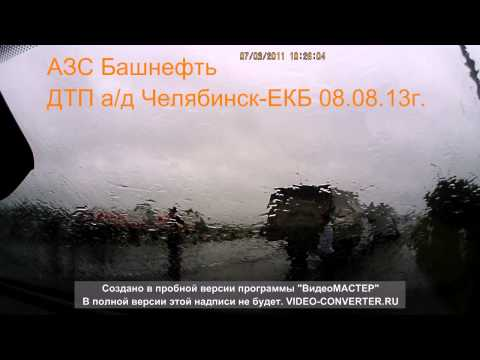 дтп 08.08.13 азс башнефть