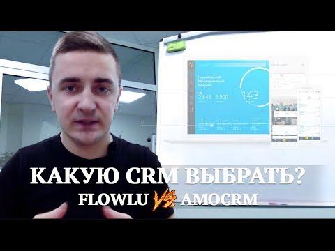 CRM система. FlowLu VS AmoCrm. ЧТО ВЫБРАТЬ? [ОБЗОР]