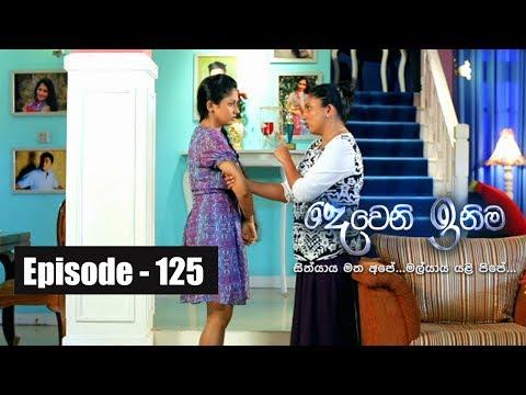 Deweni Inima |  Episode 125 28th July 2017