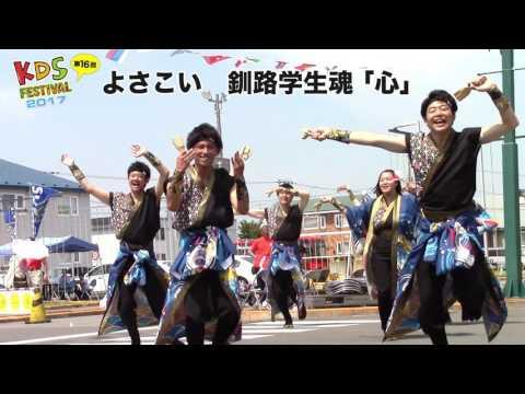 よさこい 釧路学生魂 「心」