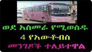 Ethiopia :4ቱ የአውቶብስ መንገድ ወደ አስመራ ታወቁ