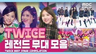 [ONCE pick!] 트와이스 레전드 무대 모음ㅣTWICE Best Stage Compilation in MBCㅣ컴백 전 복습하기☆
