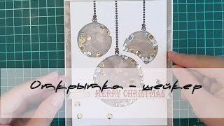 Новогодняя открытка -шейкер /Christmas shaker card
