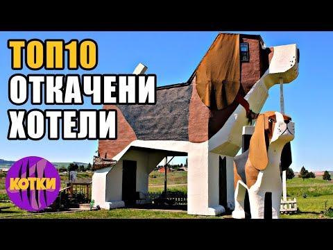 Топ 10 Най-невероятните хотели на света