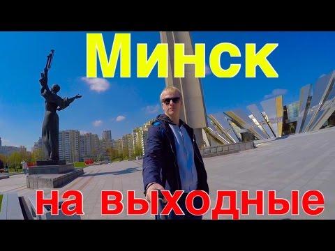 Что посмотреть в Минске, чем заняться в Минске