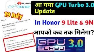 GPU Turbo 3.0 Update Rolling Out for Honor 9 Lite & Honor 9N | Hindi |