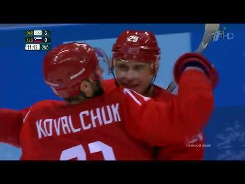 Россия - Словения 8 : 2  Хоккей Олимпиада 2018