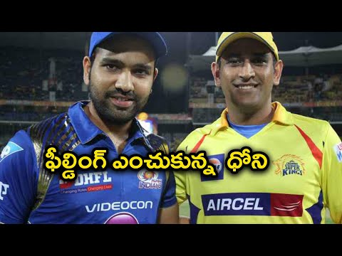 IPL 2018 : Dhoni Won Toss Optioned For Bowling | Oneindia Telugu