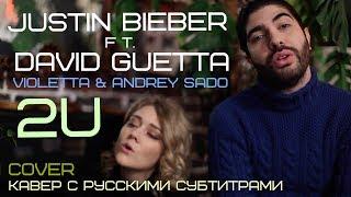 download lagu David Guetta Ft.justin Bieber -2u- Cover By Violetta & gratis