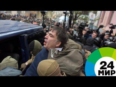 Сторонники Саакашвили отбили политика у силовиков - МИР 24