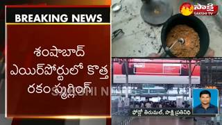 Gold Smuggling with Paste in Shamshabad Airport || పేస్ట్‌ రూపంలో 1.8 కిలోల బంగారం