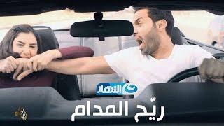Rayah El-Madam Ramadan 2017 - اعلان مسلسل ريّح المدام  احمد فهمي .مي عمر . اكرم حسني. رمضان ٢٠١٧