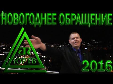 ЮРТВ 2015: Новогоднее обращение руководителя ДРК ЮРТВ Ю.В. Бородина 2016 из Сочи.  [№125]