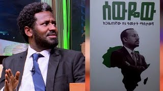 Seifu on EBS : Interview with Mohamed Hasen part 2