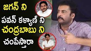 Actor Sivaji Sensational Comments On Pawan Kalyan, Ys Jagan And Chandrababu | ZUP TV