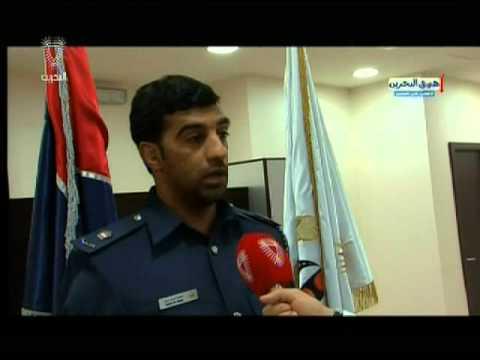 برنامج أهني في البحرين