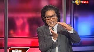 Dawasa Sirasa TV 20th March 2019