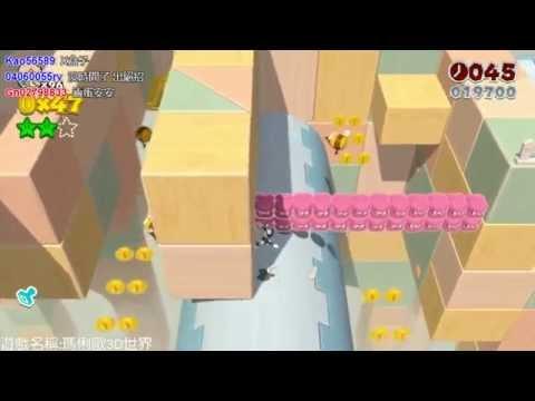 【魯蛋】WiiU-瑪利歐3D樂園 第五回 (part2)