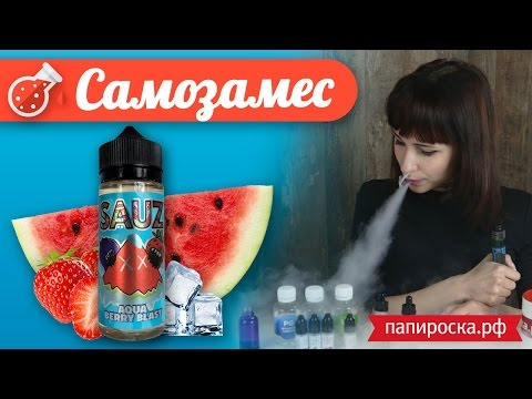 Как самому сделать жидкость для электронных сигарет? Инструкция от Папироска.рф paradizo72.ru