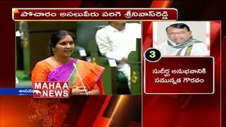 Padma Devender Reddy Over.Speaker Pocharam  Telangana Assembly Sessions 2019 Day 2 LIVE