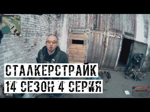 БРАТВА И КОЛЬЦО! [СТАЛКЕРСТРАЙК] 14 сезон 4 серия