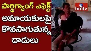 Pardhi Gang Rumour In Guntur Dist | హిజ్రాపై యువకుల దాడి  | hmtv
