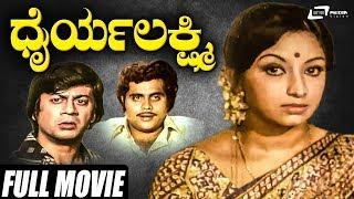 Dhairya Lakshmi – ಧೈರ್ಯ ಲಕ್ಷ್ಮಿ| Kannada Full Movie | Ananthnag | Lakshmi | Ambarish | Family Movie
