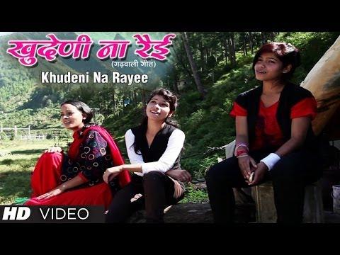 Oonki Bannt Ma Ujyaalo Video Song | Khudeni Na Rayee Garhwali...