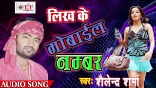 Bhojpuri Hit Song 2017 - लिख के मोबाइल नम्बर - Mobile Number waali - Shailendra sharma - Top Song
