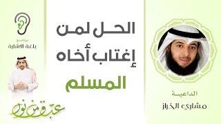 عبق من نور 5 | الحل لمن اغتاب أخيه المسلم | الشيخ مشاري الخراز