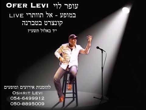 עופר לוי במופע אל תוותרי LIVE