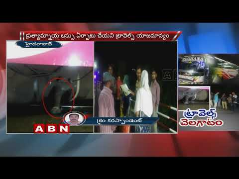 Meghana Travels bus diesel tank fell down on Khairatabad flyover | Hydearbad