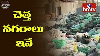 25 Dirtiest Cities With Garbage In India | Jordar News  | hmtv